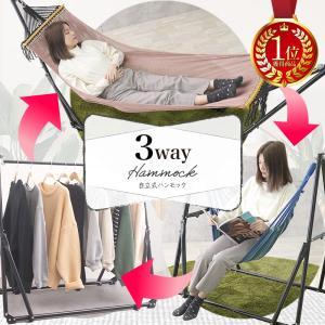 ハンモック 自立式 3way スタンド 室内 アウトドア ベッド ハンモックチェア チェアー 折りたたみ ハンガーラック ソロ おうちキャンプ おしゃれ インテリア|通販ショップ ライズ