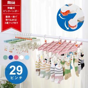 ピンチハンガー 引っ張る 伸縮 収納 洗濯バサミ 29ピンチ ハンガー 伸びる 物干し 部屋干し