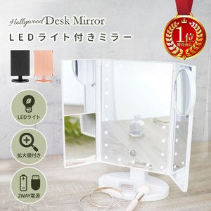 卓上ミラー 三面鏡 LED ライト付き 女優 仕様 ミラー おしゃれ 大きい 拡大鏡 角度 調整 折りたたみ