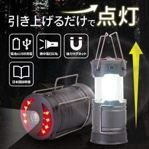 LEDランタン 充電式 電池式 明るい 最強 USB 充電 防災 おしゃれ 懐中電灯 防水 2way...