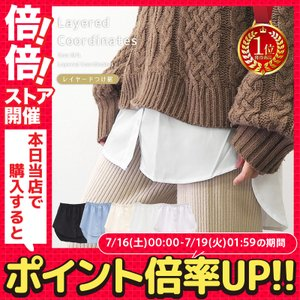 付け裾 つけ裾 大きいサイズ レイヤード レディース シャツ コーデ 重ね着 体形カバー ブラウス ...