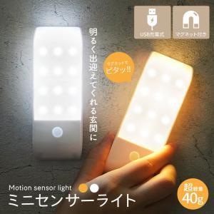 センサーライト 屋外 LED 屋内 充電式 ライト おしゃれ マグネット 人感センサー 人感センサー...