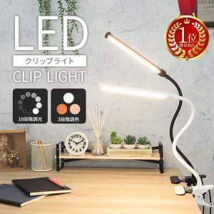 デスクライト クリップライト led 子供 おしゃれ USB 北欧 クランプ レトロ 目に優しい 明るい 学習机 ベッドサイド 卓上 黒 白 調光 調色 テーブル 間接 ライト|通販ショップ ライズ