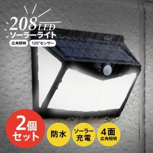 ソーラーライト 2個セット センサーライト LED 屋外 おしゃれ 防水 明るい 庭 人感センサー ...