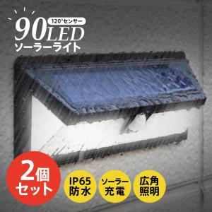 ソーラーライト センサーライト 2個セット 屋外 LED 防水 庭 明るい 玄関 おしゃれ 人感 セ...