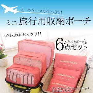 ミニ 旅行用 収納ポーチ 6点セット トラベルポーチ バッグ ケース 衣類収納 小物収納 旅行バッグ
