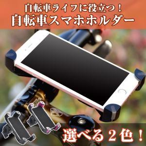 自転車 スマホホルダー ホルダー 携帯 スマホスタンド iP...