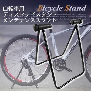 自転車スタンド 倒れない 屋外 室内 持ち運び ...の商品画像