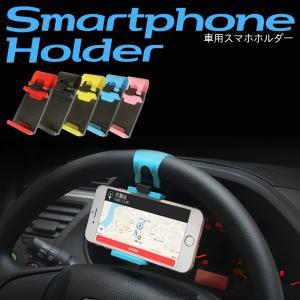 車載ホルダー スマホホルダー ハンドル iPhone スマー...