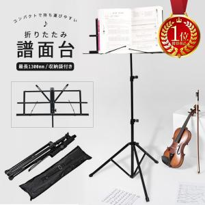 譜面台 折りたたみ 軽量 スチール 楽譜 収納ケース付き 高さ調節 楽譜スタンド 持ち運び 練習用|通販ショップ ライズ