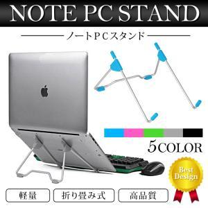 ノートパソコンスタンド タブレットスタンド PCスタンド 折...