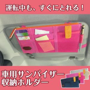 車 収納 サンバイザー ポケット カード 洗車カード 駐車券 ペン 収納 多機能 7ポケット カー用品