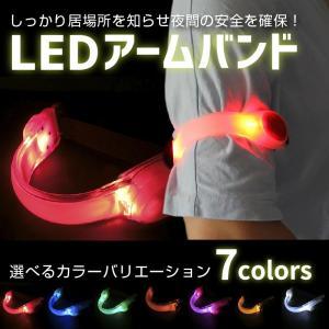 アームバンド LED セーフティバンド 夜間 光る 安全 ランニング ウォーキング ジョギング マジ...