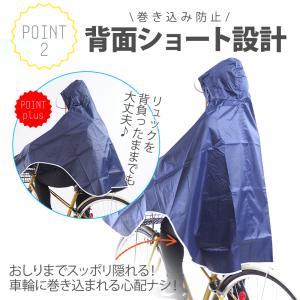 レインコート 自転車 レディース メンズ リュ...の詳細画像5