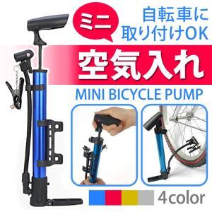 空気入れ 自転車 英式 ミニ 携帯用 フロアポンプ 自転車取付 ホルダー付き 軽量 コンパクト ロードバイク マウンテンバイク コンパクト