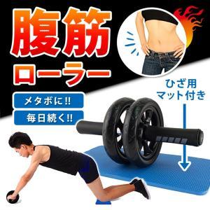 腹筋ローラー 腹筋 筋トレ グッズ アブローラー マット付き ホイール エクササイズ トレーニング 器具 マシン ダイエット