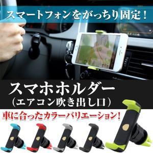 スマホホルダー 車 エアコン 車載 スマホ 車用 送風口 スマートフォン iPhone ホルダー カー用品 360度回転 便利 簡単
