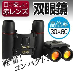 双眼鏡 赤レンズ コンパクト 30×60 高倍率 軽量 手のひら 防水 昼夜対応
