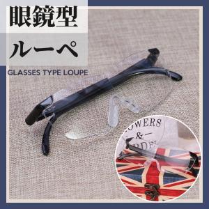 ルーペメガネ ルーペ 拡大鏡 メガネ ハンズフリー 眼鏡型 老眼鏡 虫眼鏡 拡大率1.6倍 おしゃれ 読書 手芸 便利