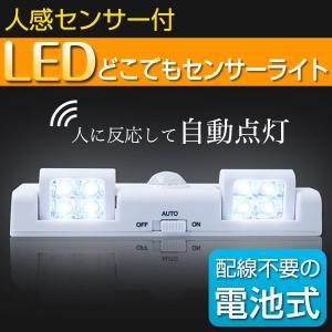 人感センサー LED ライト 電池式 屋内 室内 配線不要 自動点灯 自動消灯 足元灯 センサーライト ホワイト