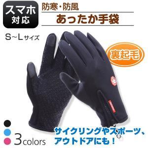 スマホ グローブ 手袋 ファスナー メンズ チャック バイク 自転車 サイズ 防寒 防風 防雨 ツーリング 裏起毛手袋 タッチパネル対応