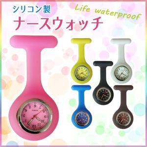 ナースウォッチ 時計 シリコン かわいい 針 蓄光素材 生活防水 安全ピン 懐中時計