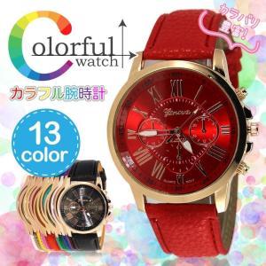 腕時計 カラフル カジュアル レディース メンズ レザー アナログ カラバリ豊富