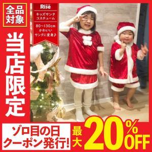 クリスマス サンタ コスプレ ベビー 帽子付き 男の子 女の子 衣装 クリスマスパーティー 仮装