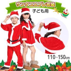 クリスマス サンタ コスプレ キッズ 帽子付き 男の子 女の子 衣装 小学生 クリスマスパーティー 仮装