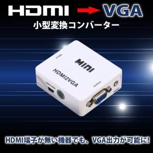 HDMI コンバーター VGA パソコン プロジェクター 変換コンバーター HDビデオコンバーター
