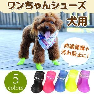 犬用 シューズ ドッグシューズ 小型犬 中型犬 靴 シリコン 保護 散歩 足舐め 滑り止め 怪我 ペット用品 マジックテープ カラフル