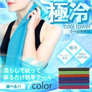 クールタオル 冷感タオル ひんやりタオル 熱中症対策 スポーツ 冷却 メンズ レディース 冷たい 暑さ対策 節電 夏 便利 レジャー