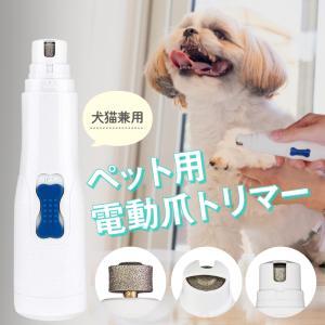 電動爪切り 電動爪やすり ペット ペット用 電動爪トリマー 電動 爪切り 爪やすり 爪トリマー グラインダー  動物 犬 猫 犬猫兼用 清潔