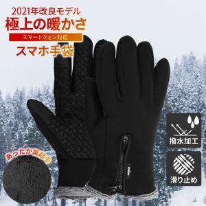 手袋 スマホ グローブ ファスナー メンズ チャック バイク 自転車 サイズ 防寒 防風 防雨 ツーリング 裏起毛手袋 タッチパネル対応 新商品