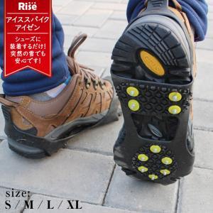 アイススパイク アイゼン スノースパイク ゴム 簡単装着 携帯 靴底用滑り止め 靴 雪対策 ブーツ ...