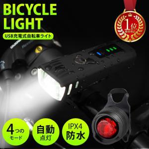 自転車 ライト LED 自動点灯 充電式 明るい USB ホルダー 防水 強力 赤 自転車ライト ライトセット 最強 テールライト テールランプ 付き 工具不要 簡単着脱の画像