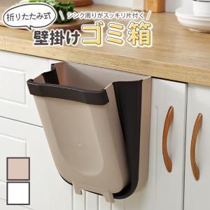 【テレビで紹介されました】壁掛けゴミ箱 折りたたみ キッチン ぶら下げ 三角コーナー