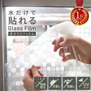 ガラスフィルム 窓 目隠し 目隠しシート 断熱 遮光 遮熱 飛散防止 はがせる 紫外線カット