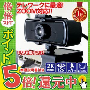 ウェブカメラ ZOOM skype オンライン 飲み会 会議 テレワーク 在宅 USB 接続 マイク...
