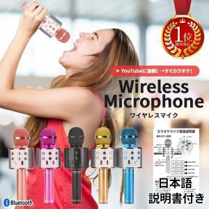 ワイヤレスマイク カラオケ Bluetooth ブルートゥース スピーカー USB 充電