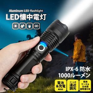 懐中電灯 LED 強力 軍用 レベル ハンディライト USB 充電式 防災 小型 超強力 防水 IP...