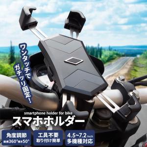 スマホホルダー 自転車 バイク ステム スマホスタンド 携帯ホルダー 自動ロック オートロック スマ...