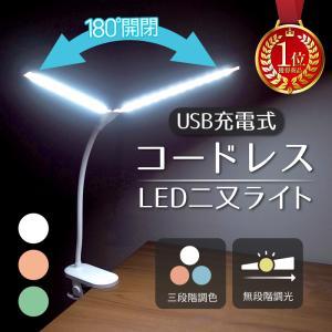 デスクライト クリップライト 二又 卓上ライト LED 子供 学習机 目に優しい おしゃれ クランプ...