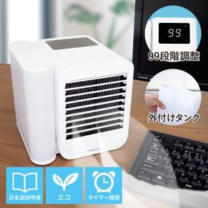 冷風機 冷風扇 冷風扇風機 小型 卓上 強力 省エネ 電気代 風量 99段階 USB 給電式 静か 静音 口コミ 高評価 コンパクト デスク リビング DCモーター おしゃれの画像