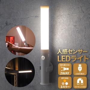 センサーライト 屋外 室内 LED 玄関 防犯ライト おしゃれ USB 人感 充電式 調色 自動点灯...