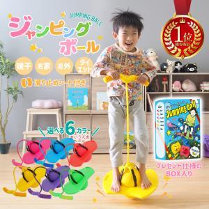 ジャンピングボール ホッピングキューブ おもちゃ 子供 室内 運動 屋外 ホッピングボード ジャンピ...