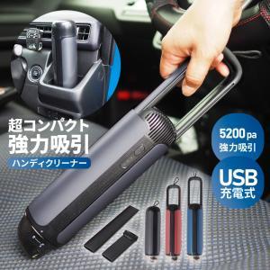 掃除機 コードレス 軽量 強力 吸引力 ハンディクリーナー 車 USB充電式 サイクロン式 おしゃれ...