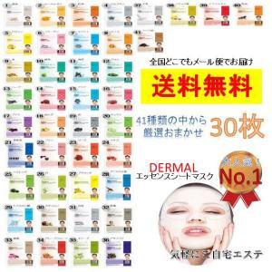 送料無料 ダーマル シートマスク フェイスパック DERMAL 売れ筋 お任せ 30種類 30枚セッ...
