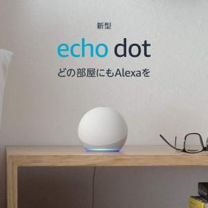 【新型】Echo Dot (エコードット) 第4世代 - スマートスピーカー with Alexa、グレーシャーホワイト|risepro