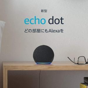 【新型】Echo Dot (エコードット) 第4世代 - スマートスピーカー with Alexa、チャコール|risepro